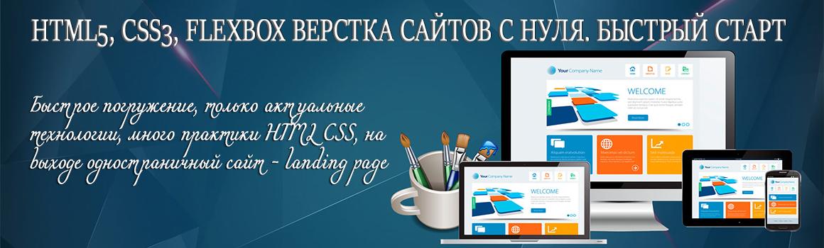 HTML5, CSS3, FlexBox верстка сайтов с нуля. Быстрый старт