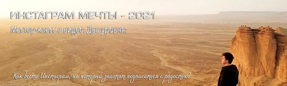 ИНСТАГРАМ МЕЧТЫ (МИХАИЛ ЗАРУБИН, 2021)