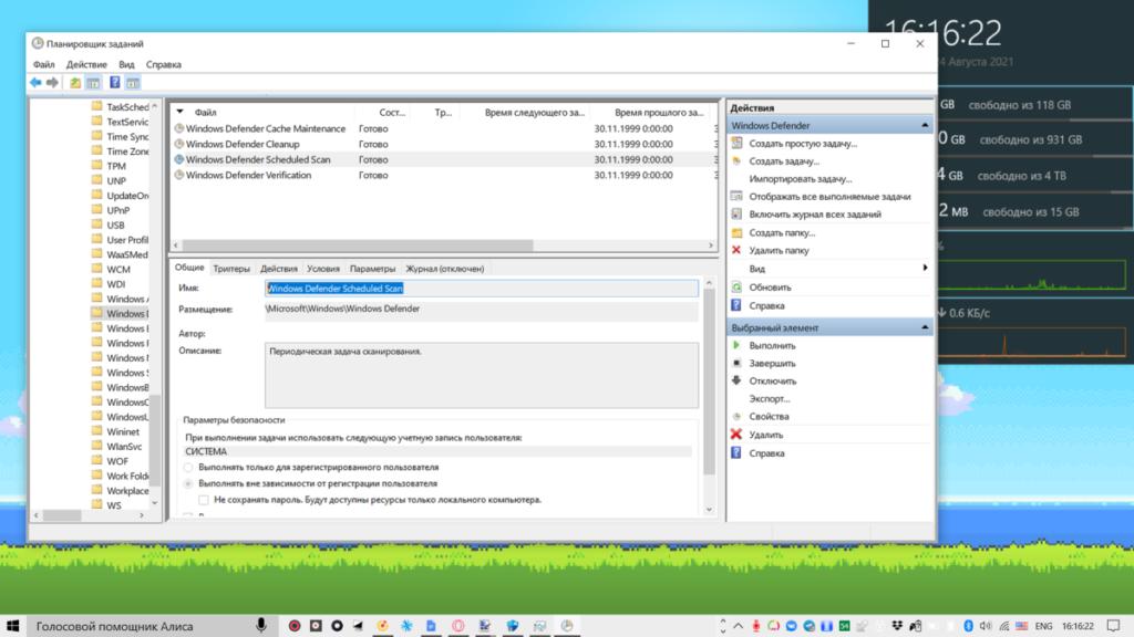 Кликаем правой клавишей мыши по заданию Windows Defender Scheduled Scan и отключаем его.