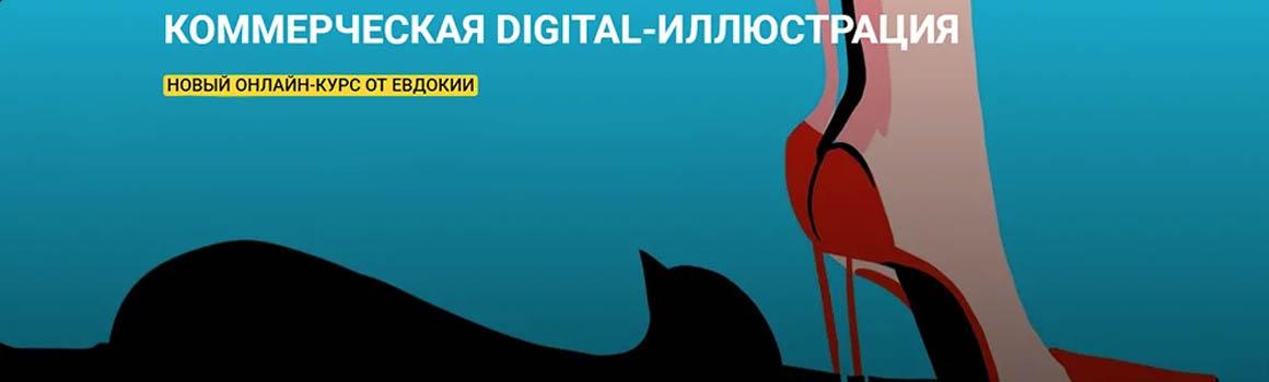 Коммерческая Digital-иллюстрация