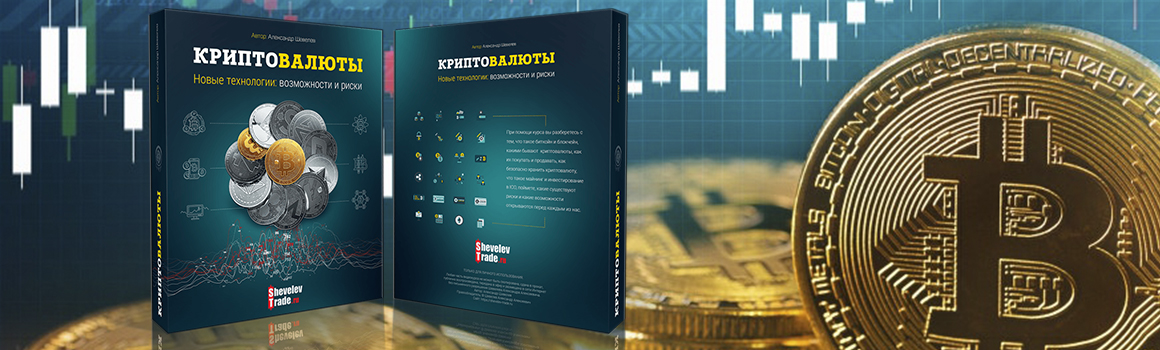 Криптовалюты. Новые технологии возможности и риски.