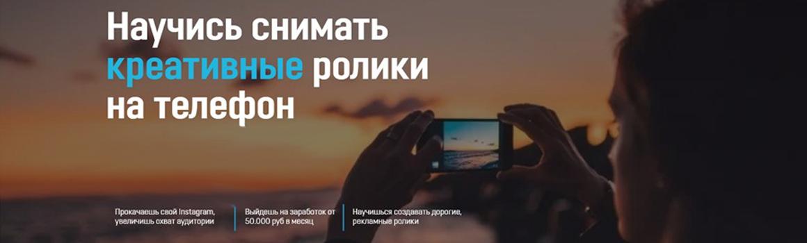 Научись снимать креативные ролики на телефон