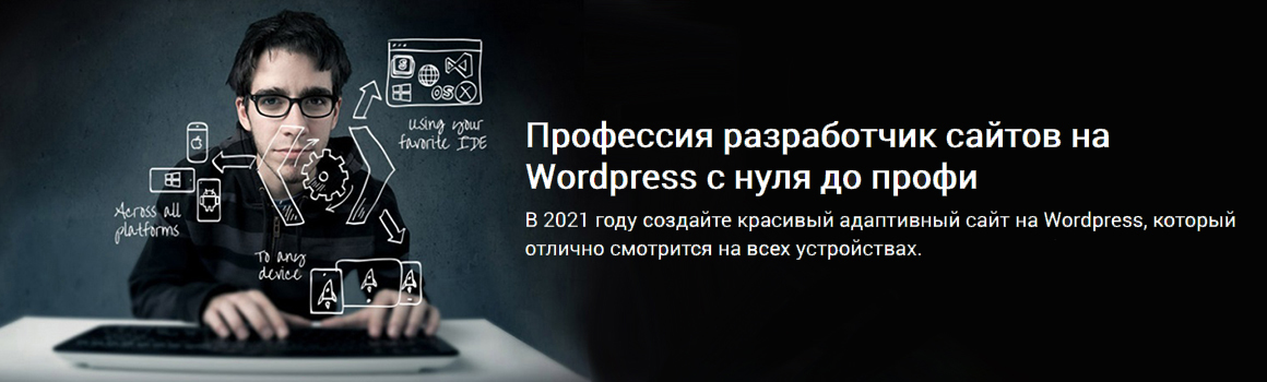 Профессия разработчик сайтов на Wordpress с нуля до профи