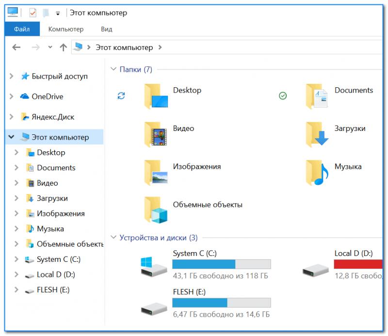 Provodnik-Windows-10