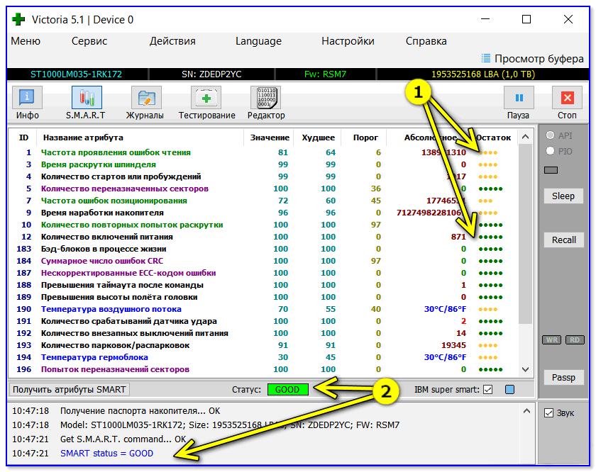 SMART диска (обратите внимание на строку переназначенных секторов)
