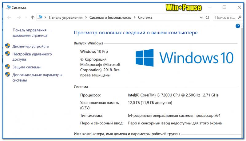 Svoystva-sistemyi-Windows-10