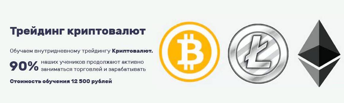 Трейдинг криптовалют (Константин Мамеев, Олег Иванов, 2021)