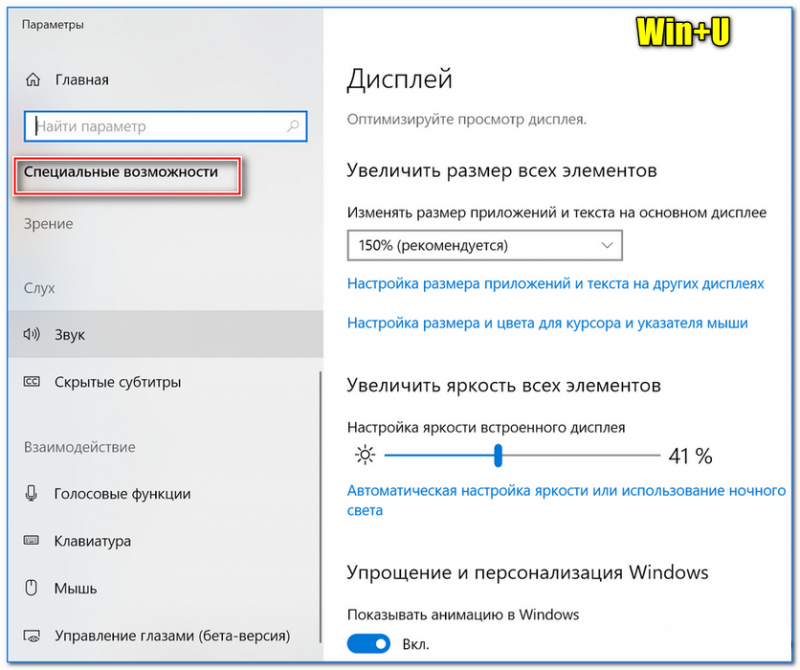 WinU-spets.-vozmozhnosti
