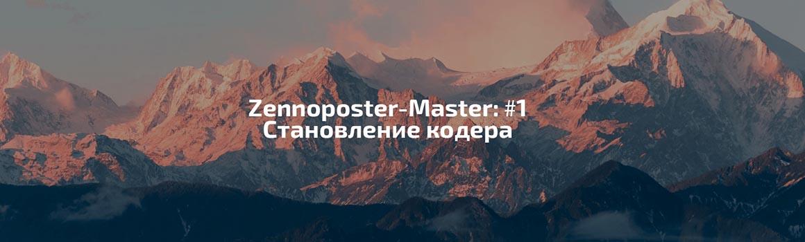 ZennoPoster-Master